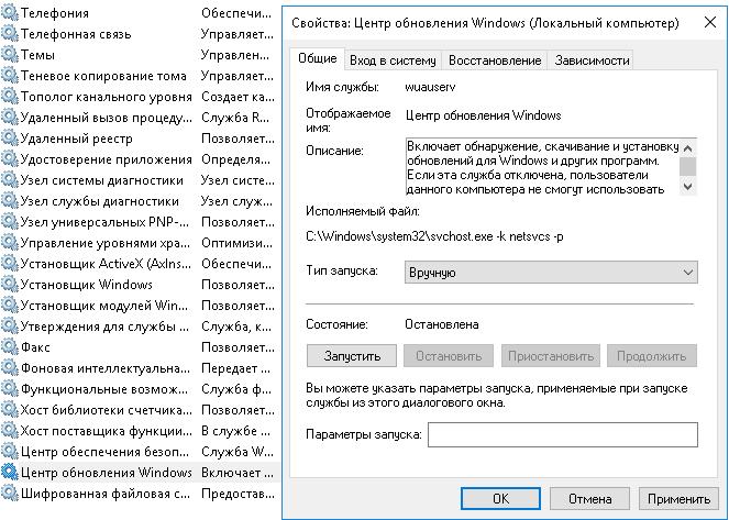 Отключение обновления Windows 10