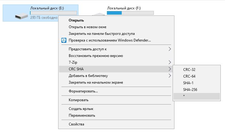 Выбор шифрования в контекстном меню Windows 10