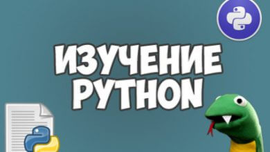 Курсы Python, подробная информация! 5