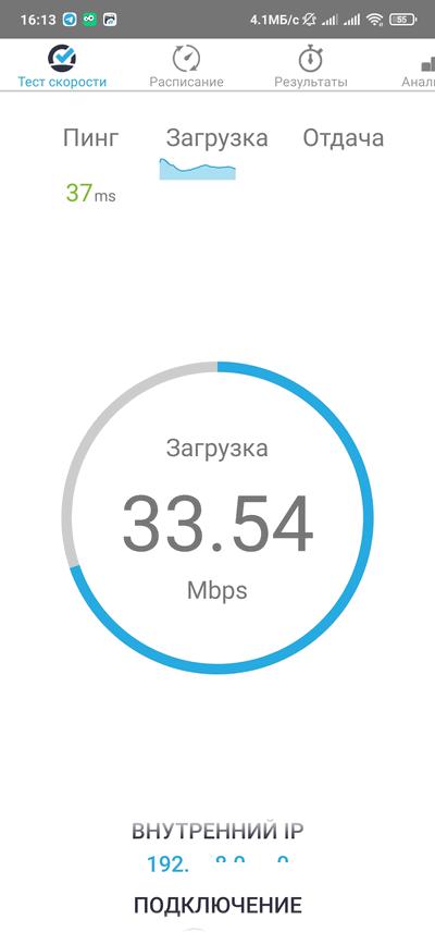 Как проверить честную скорость интернета на смартфоне